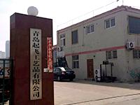 中国工場 外観