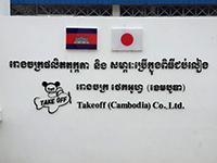 カンボジア工場 外観
