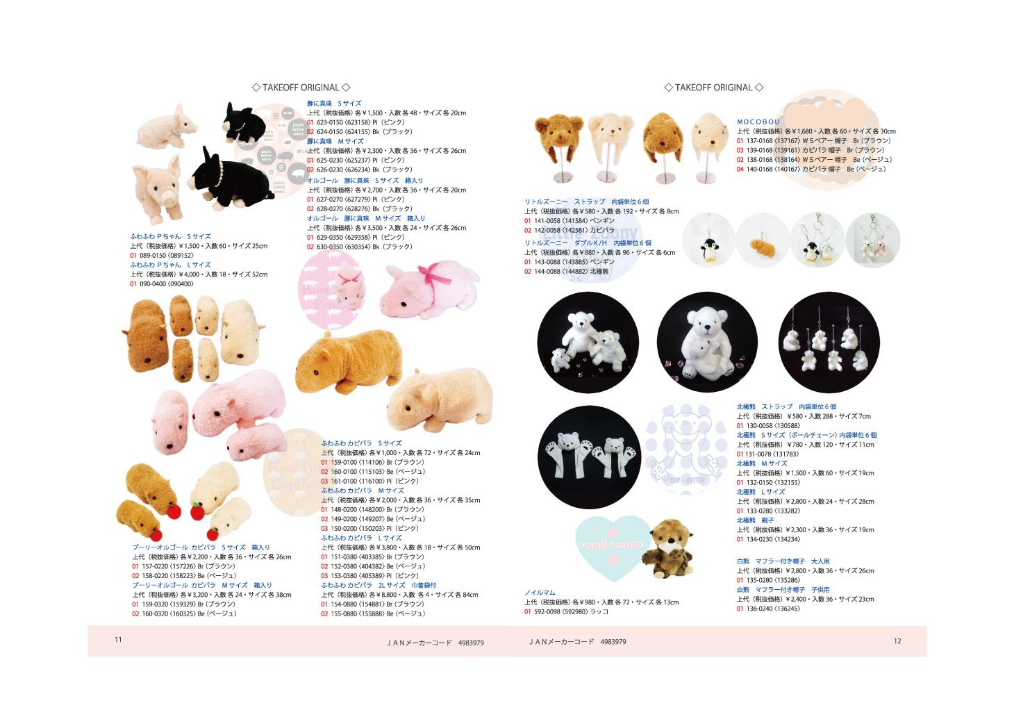6冊子-P11-P12