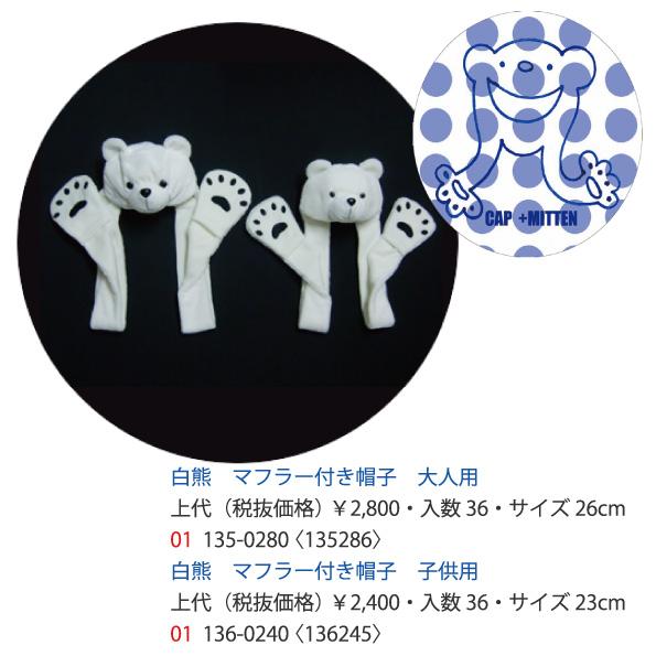 北極熊画像2