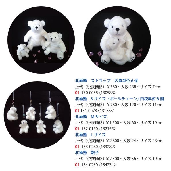 北極熊画像1