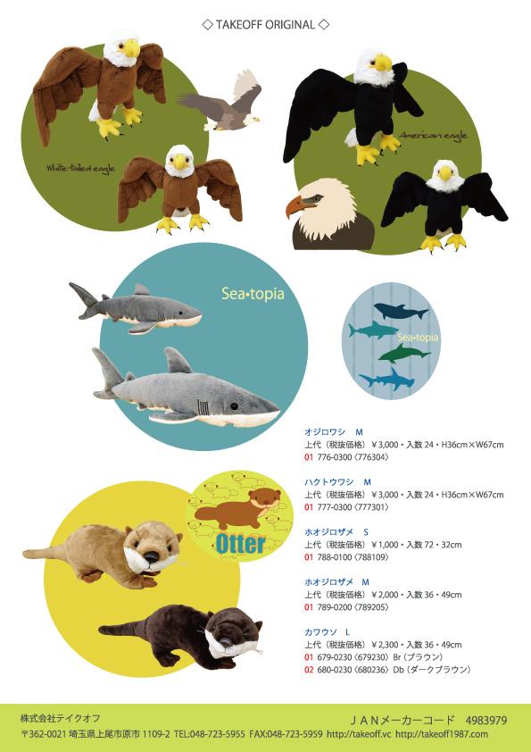 鷲-カワウソ-サメ-チラシ