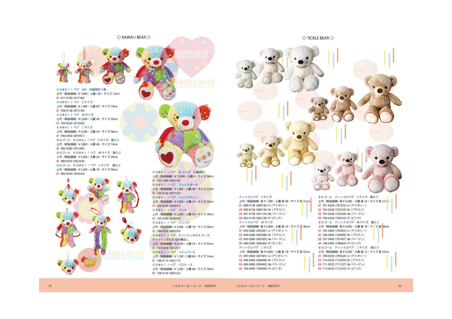 1冊子KAWAII-ティックルベア--P1-P2